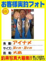 okyakusama-20140331-ooshima-ainame.jpg