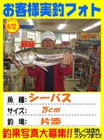 okyakusama-20140412-ooshima-suzuki.jpg
