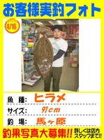 okyakusama-20140416-ooshima-ooguchi.jpg