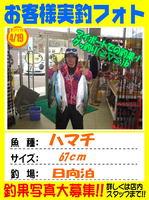okyakusama-20140419-ooshima-01.jpg