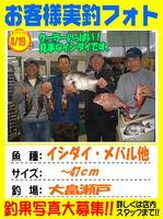 okyakusama-20140419-ooshima-02.jpg