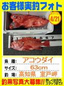 okyakusama-20140421-honten-akoudai.jpg
