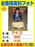 okyakusama-20140426-ooshima-anago.jpg