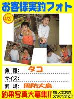 okyakusama-20140427-ooshima-tako.jpg