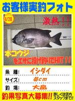 okyakusama-20140428-ooshima-01.jpg