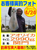 photo-okyakusama-20140224-hikoshima-aori.jpg