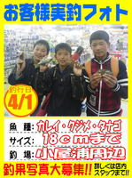 photo-okyakusama-20140402Koyaura-karei02.jpg