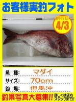 photo-okyakusama-20140403-toyooka-01.jpg