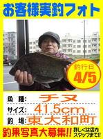 photo-okyakusama-20140405-hikoshima-tinu.jpg
