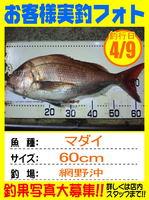 photo-okyakusama-20140409-toyooka-01.jpg