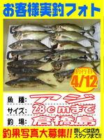 photo-okyakusama-20140412Koyaura-jai01.jpg