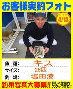 photo-okyakusama-20140413-goutsu-kisu.jpg