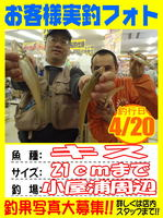 photo-okyakusama-20140420Koyaura-kisu01.jpg