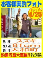 photo-okyakusama-20140425-hikoshima-suzuki.jpg