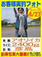 photo-okyakusama-20140427-hikoshima-aoriika.jpg