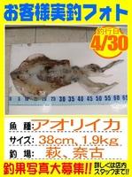 20140430-yamaguchi-aori.jpg