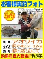 20140505-yamaguchi-aori.jpg