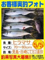 20140505-yamaguchi-misima.jpg