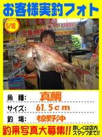 okyakusama-20130518-ooshima-madai2.jpg