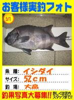 okyakusama-20140501-ooshima-isidai.jpg
