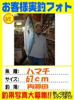 okyakusama-20140502-ooshima-hamachi.jpg