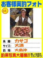 okyakusama-20140505-ooshima-kasago.jpg