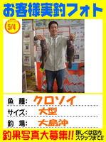 okyakusama-20140505-ooshima-kurosoi.jpg