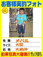 okyakusama-20140505-ooshima-mebaru1.jpg
