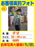 okyakusama-20140506-ooshima-chinu.jpg