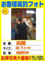 okyakusama-20140506-ooshima-tairaba.jpg