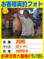 okyakusama-20140511-ooshima-madai.jpg