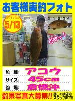 okyakusama-20140513-koyaura-01.jpg