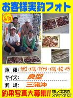 okyakusama-20140531-ooshima-kasago.jpg