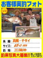 okyakusama-20140531-ooshima-madai1.jpg