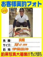 okyakusama-20140531-ooshima-madai2.jpg
