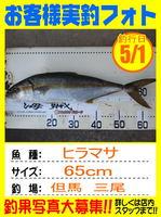 photo-okyakusama-20140501-toyooka-01.jpg
