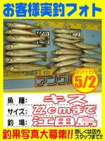 photo-okyakusama-20140502-Koyaura-kisu02.jpg