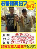 photo-okyakusama-20140502-Koyaura-kisu03.jpg