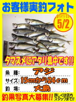 photo-okyakusama-20140502-kaiyuu-aji.jpg