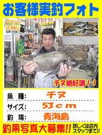 photo-okyakusama-20140503-kikugawa-chinuni.jpg