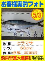 photo-okyakusama-20140503-toyooka-02.jpg