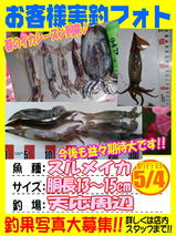 photo-okyakusama-20140504-tennou-surume.jpg