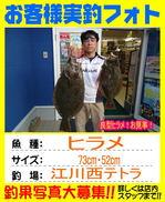 photo-okyakusama-20140511-goutsu-hirame73.jpg