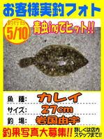 photo-okyakusama-20140511-kaiyuu-karei.jpg
