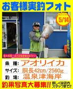 photo-okyakusama-20140515-goutsu-aori42.jpg