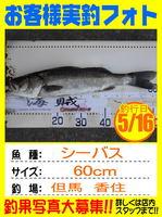 photo-okyakusama-20140516-toyooka-02.jpg