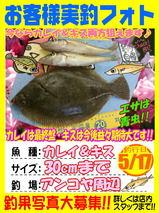 photo-okyakusama-20140517-koyaura-karei&kisu.jpg