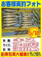 photo-okyakusama-20140518-Koyaura-kisu01.jpg