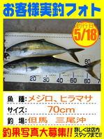 photo-okyakusama-20140518-toyooka-01.jpg