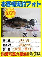 photo-okyakusama-20140521-toyooka-01.jpg